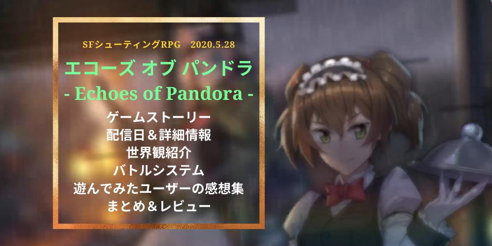 エコーズ オブ パンドラ リセマラ