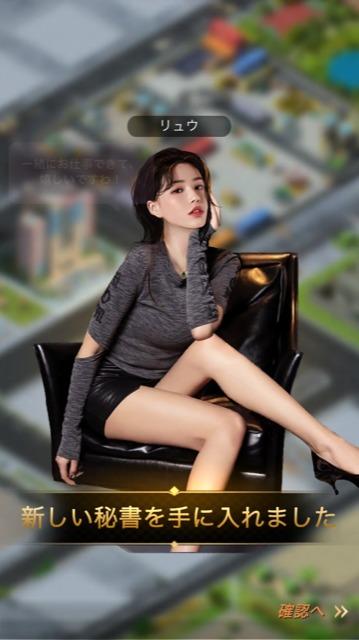『極道市長-世界制覇を目指せ』感想