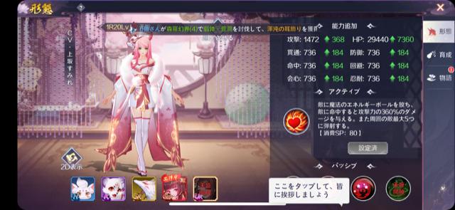 『天姫契約~ファイナルプリンセス~』レビュー⑥