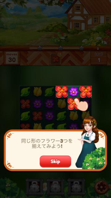 『ガーデンドリームライフ』レビュー④